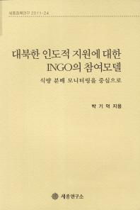대북한 인도적 지원에 대한 INGO의 참여모델(세종정책연구 2011-24)
