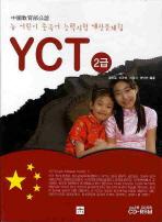 뉴 어린이 중국어 능력시험 YCT 2급(CD1장포함)