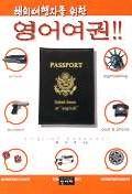 해외여행자를 위한 영어여권(T:1포함)