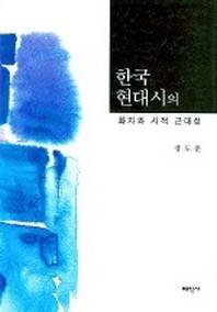 한국 현대시의 화자와 시적 근대성