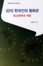 2010 한국인의 평화관(제주평화연구원 연구총서 18)