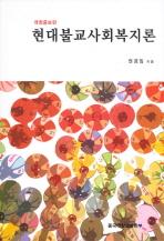 현대불교사회복지론 //135-8