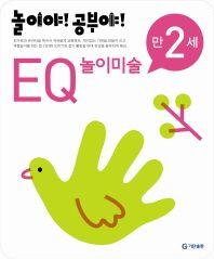 EQ 놀이미술(만2세)(2012)(놀이야 공부야)