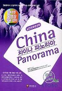 차이나 파노라마(실전회화완성편)(CASSETTE TAPE 2개포함)