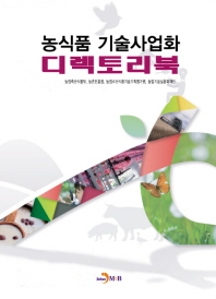농식품 기술사업화 디렉토리북