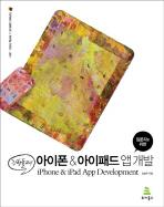 아이폰 아이패드 앱 개발(강행돌파 입문자를 위한)