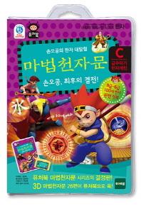 마법천자문: 손오공, 최후의 결전(어휘력 파워-업 시리즈 한자)