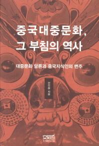 중국대중문화 그 부침의 역사 ///6-5