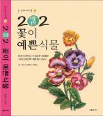 202 식물도감:꽃이 예쁜 식물