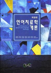 언어치료학개론(수정판)(양장본 HardCover)