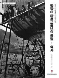 깡깡이마을 100년의 울림, 역사(깡깡이예술마을 교양서 1)
