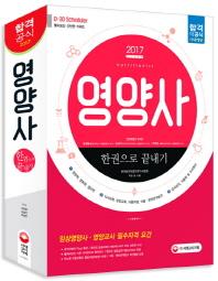 영양사 한권으로 끝내기(2017)