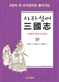 사자성어 삼국지. 10(3천여 개 사자성어로 풀어가는)