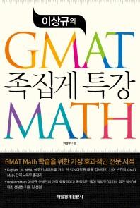 GMAT MATH 족집게 특강(이상규의)