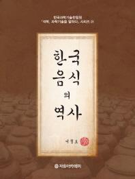 한국음식의 역사(석학 과학기술을 말하다 시리즈 29)