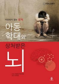 아동학대와 상처받은 뇌(치유되지 않는 상처)
