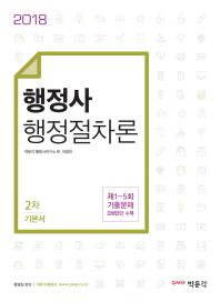 행정절차론 기본서(행정사 2차)(2018)
