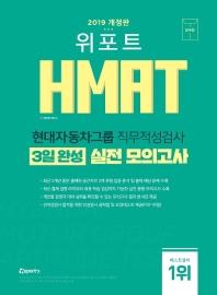 HMAT 현대자동차그룹 직무적성검사 3일 완성 실전 모의고사(2019)(봉투)