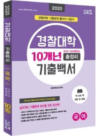 고등 국어 경찰대학 10개년 총정리 기출백서(2020)