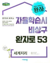 고등 세계지리(2019) ★★연구용비매품★★#
