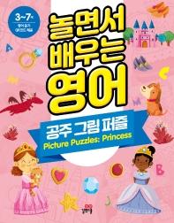 놀면서 배우는 영어: 공주 그림 퍼즐(놀면서 배우는 영어 시리즈)