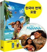 모아나(Moana) CD미사용