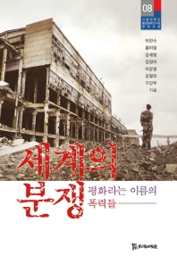 세계의 분쟁(서울대학교 통일평화연구원 평화교실 8)
