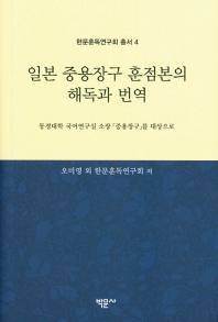 일본 중용장구 훈점본의 해독과 번역(한문훈독연구회 총서 4)(양장본 HardCover)