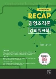 경영조직론 강의워크북(Recap)