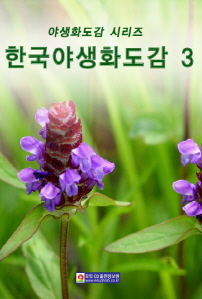 한국야생화도감 3