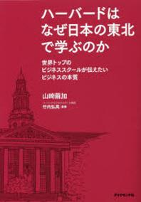 [해외]ハ-バ-ドはなぜ日本の東北で學ぶのか 世界トップのビジネススク-ルが傳えたいビジネスの本質