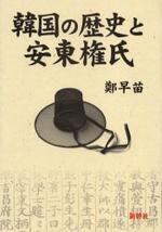 韓國の歷史と安東權氏