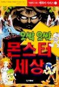 오싹오싹 몬스터 세상(단숨에 그리는 캐릭터 시리즈 2)