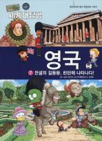 아기공룡 둘리 세계대탐험. 7: 영국(둘리 학습만화 시리즈)