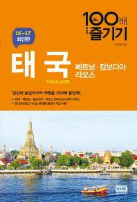 태국 100배 즐기기: 베트남 캄보디아 라오스(16-17)