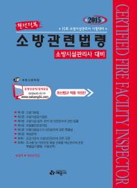 소방관련법령(소방시설관리사 대비)(2015)(완전정복)