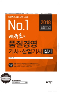 배극윤의 품질경영 기사 산업기사 실기(2018)(NO.1)