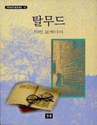 탈무드 1판4쇄