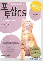 포토샵 CS(기본+활용)(CD 1개 포함)