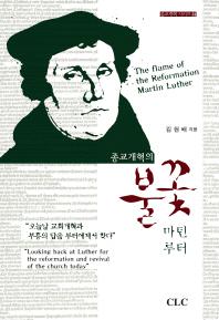 종교개혁의 불꽃 마틴 루터(종교개혁 시리즈 14)