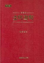소아과학(홍창의)(개정판 9판)(양장본 HardCover)
