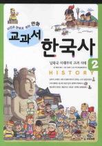 교과서 한국사. 2: 남북국 시대부터 고려시대