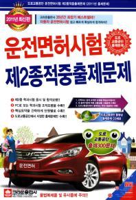 운전면허시험 제2종적중출제문제(2013)(8절)(CD1장포함)