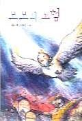 보보의 모험(시공주니어 문고 독서 레벨 2 18)
