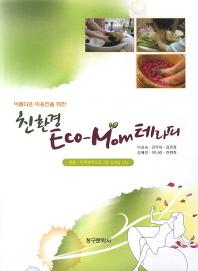 친환경 Eco-Mom 테라피