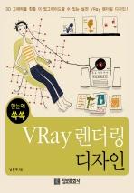 VRAY 렌더링 디자인(한눈에 쏙쏙)(CD1장포함)
