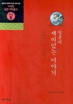 일본의 재미있는 이야기(CD1장포함)(다락원 일한 대역문고 초급 8)