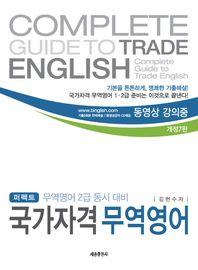 국가자격 무역영어(무역영어 2급 동시 대비)(퍼펙트)(개정판 7판)(CD1장포함)