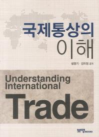 국제통상의 이해(개정판)