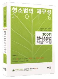 300형 형사소송법 핵심요약집(2016)